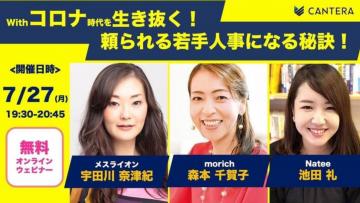 【CHROアカデミー「頼られる若手人事になる!」/CANTERA主催】2020/7/27