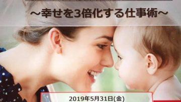 【幸せを3倍化する仕事術/アステラス製薬】2019/5/31
