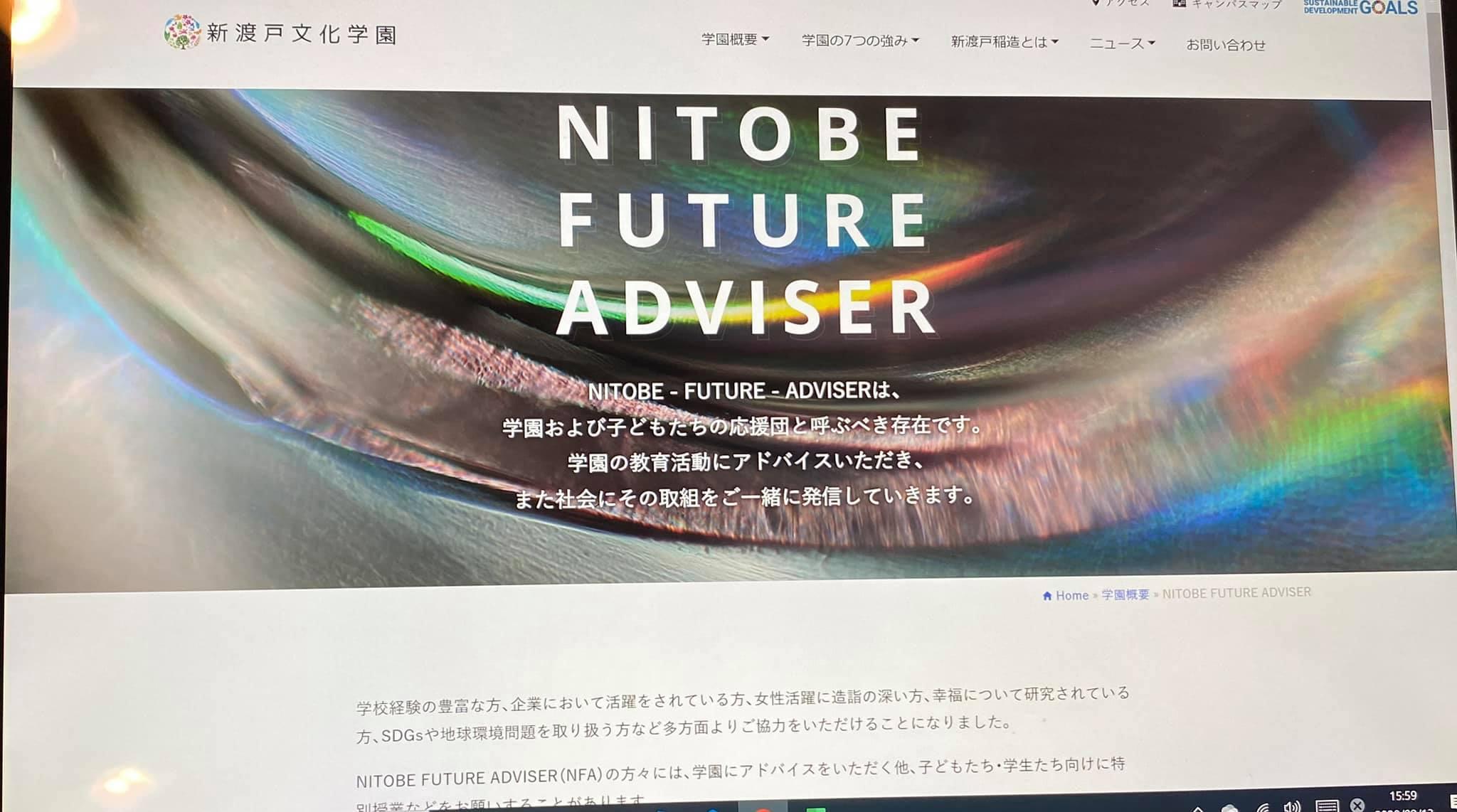 """FUTURE ADVISER 素晴らしいミッションとの出逢い"