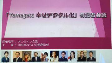 新たなチャレンジ『Yamagata 幸せデジタル化構想』有識者委員会委員に