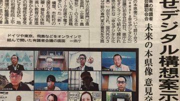 第1回「Yamagata幸せデジタル化」有識者会議にて