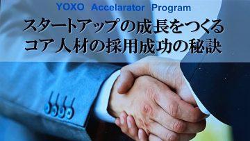 【スタートアップの成長をつくるコア人材の採用成功の秘訣/YOXO(よくぞ) Accelerator Program】2020/10/18