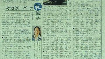 【日経産業新聞/2020年10月8日発刊】女性管理職へアクセル踏むのは今!