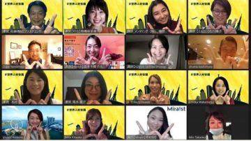 【『世界人材会議#6』世界を動かす女性リーダー10名とNEXTキャリアを考える特別編】2020/10/21