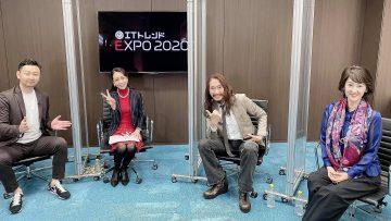 【New Work Style 「流行」ではなく「本質的」な働き方の変化とは/ITトレンドExpo】2020/11/11