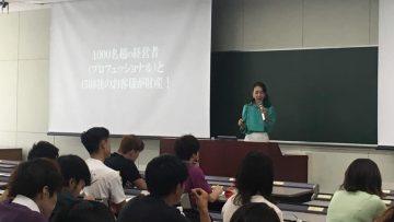 【プロフェッショナル営業への道/青山学院大学】2019/5/23