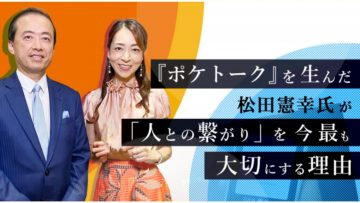 【SeminarShelf(セミナー動画プラットフォーム)】『ポケトーク』を生んだ松田憲幸氏が「人との繋がり」を今最も大切にする理由