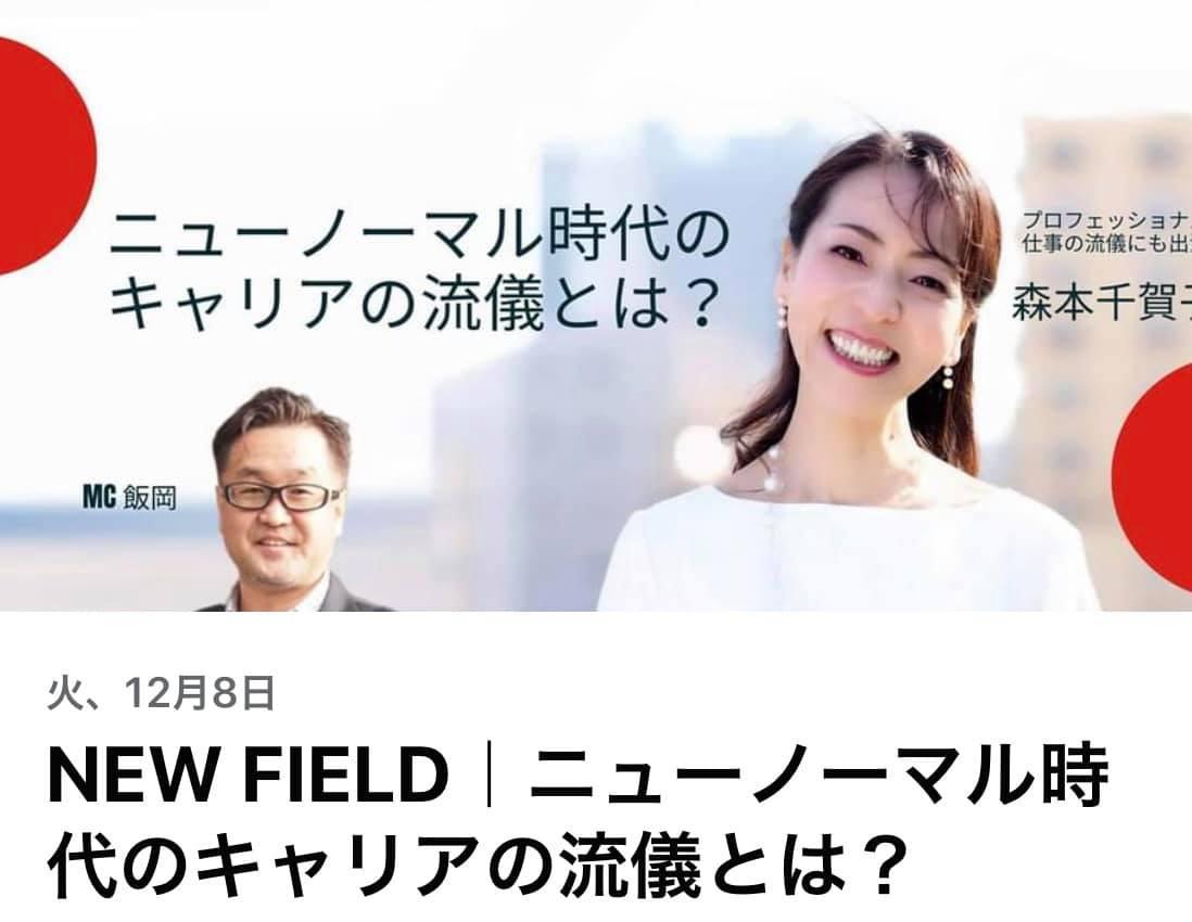 【NEW FIELD|ニューノーマル時代のキャリアの流儀とは?】2020/12/8