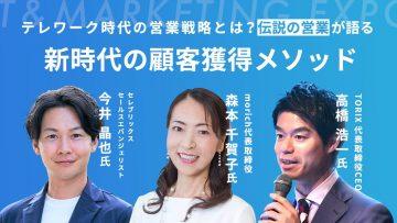 【IT&MARKETING EXPO2021】テレワーク時代の「結果を出す」営業戦略