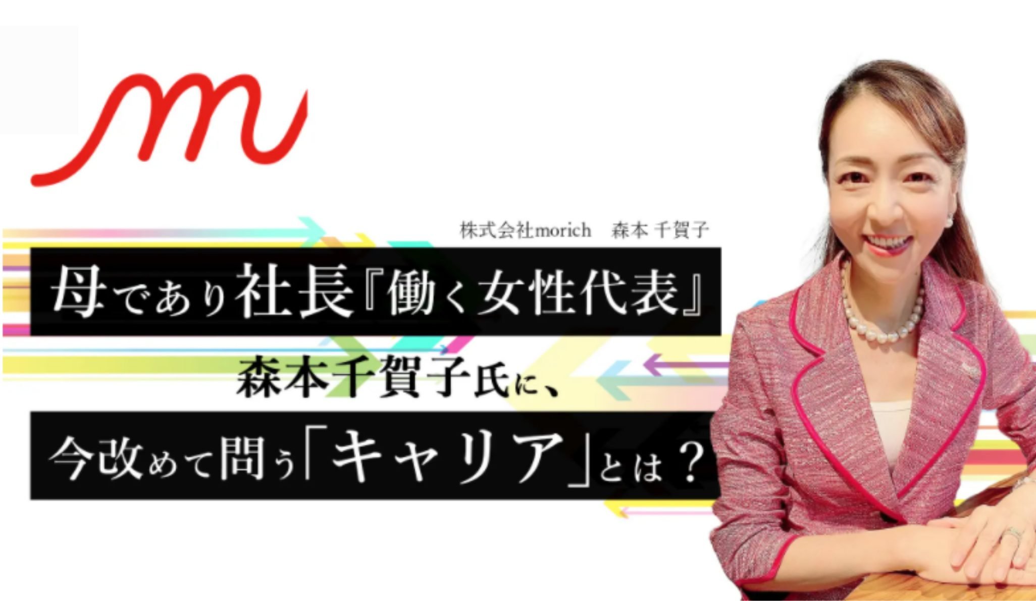 【SeminarShelf(セミナー動画プラットフォーム)】母であり社長 『働く女性代表』森本千賀子氏に、今改めて問う「キャリア」とは?