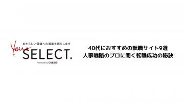 【Your SELECT.】40代におすすめの転職サイト9選|人事戦略のプロに聞く転職成功の秘訣