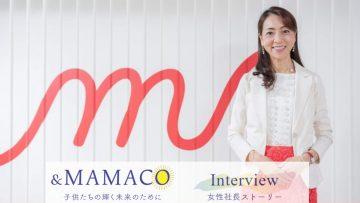 【&MAMACO】女性社長ストーリー