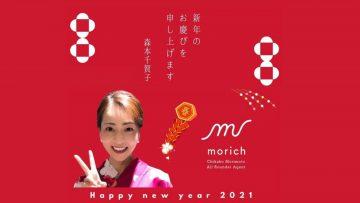 morichから謹賀新年