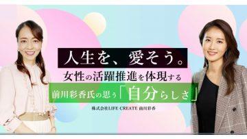 【SeminarShelf(セミナー動画プラットフォーム)】「人生を、愛そう。」女性の活躍推進を体現する前川彩香氏の思う「自分らしさ」(対談)