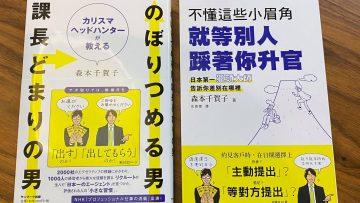 自著の台湾版が完成『カリスマヘッドハンターが教える のぼりつめる男課長どまりの男』