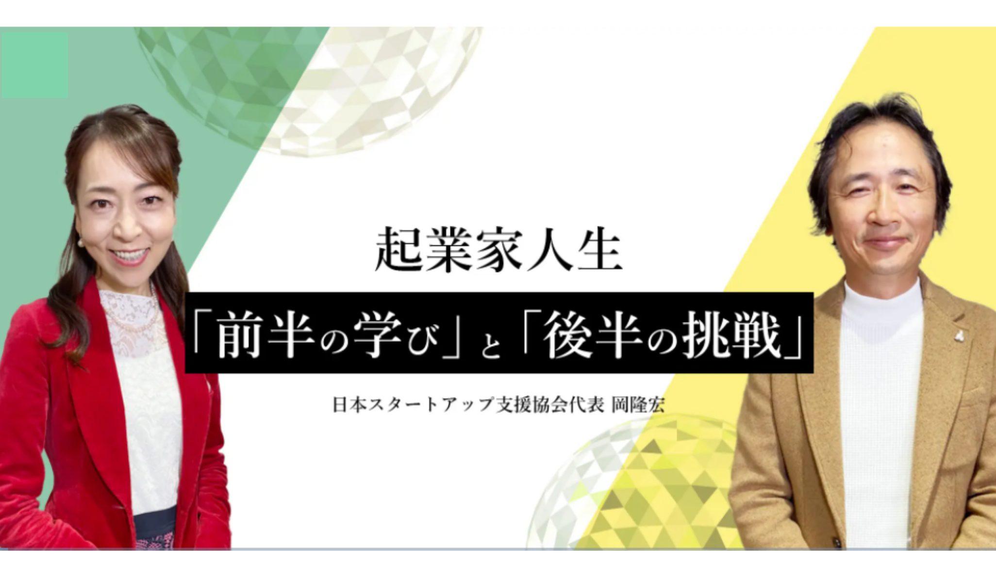 【SeminarShelf(セミナー動画プラットフォーム)】日本スタートアップ支援協会代表 岡隆宏氏 起業家人生「前半の学び」と「後半の挑戦」