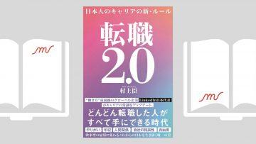 『転職2.0 日本人のキャリアの新・ルール』村上 臣