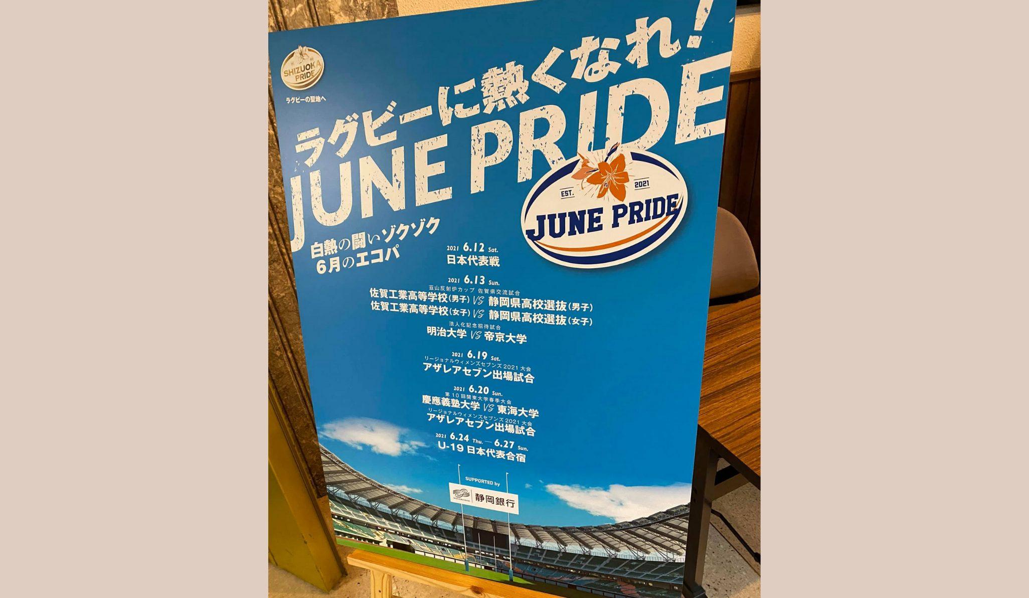 (社)静岡県ラグビーフットボール協会 理事に就任いたしました