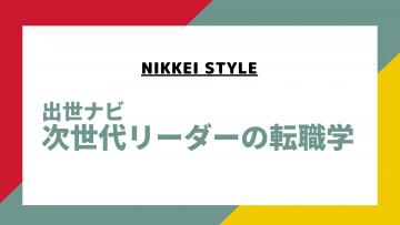 "〈web連載:日経電子版""NIKKEI STYLE"" 〉出世ナビ 次世代リーダーの転職学"