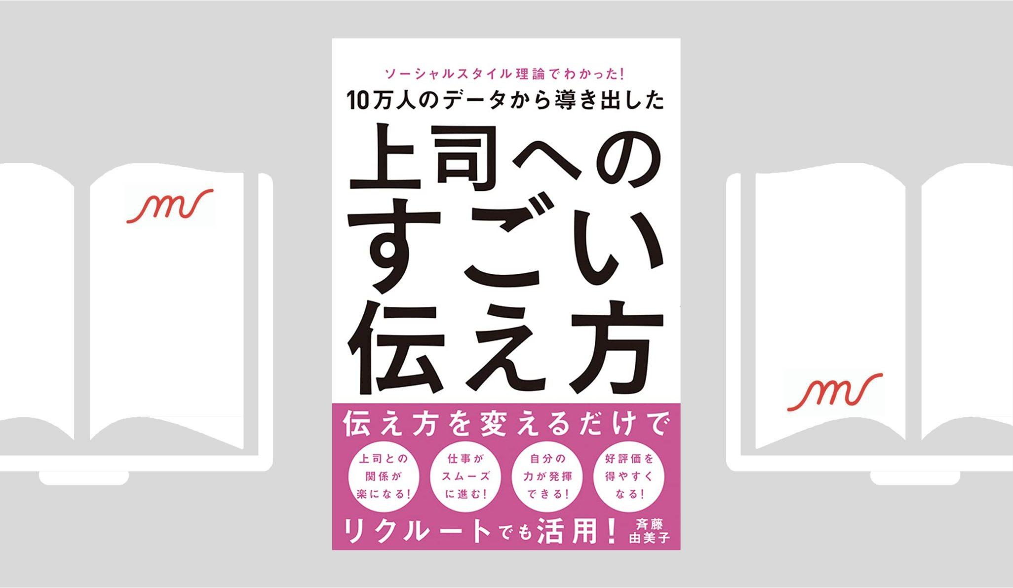 『上司へのすごい伝え方』斉藤 由美子