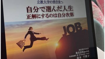 【ダイバーシティとキャリア/立教大学】2021/5/26