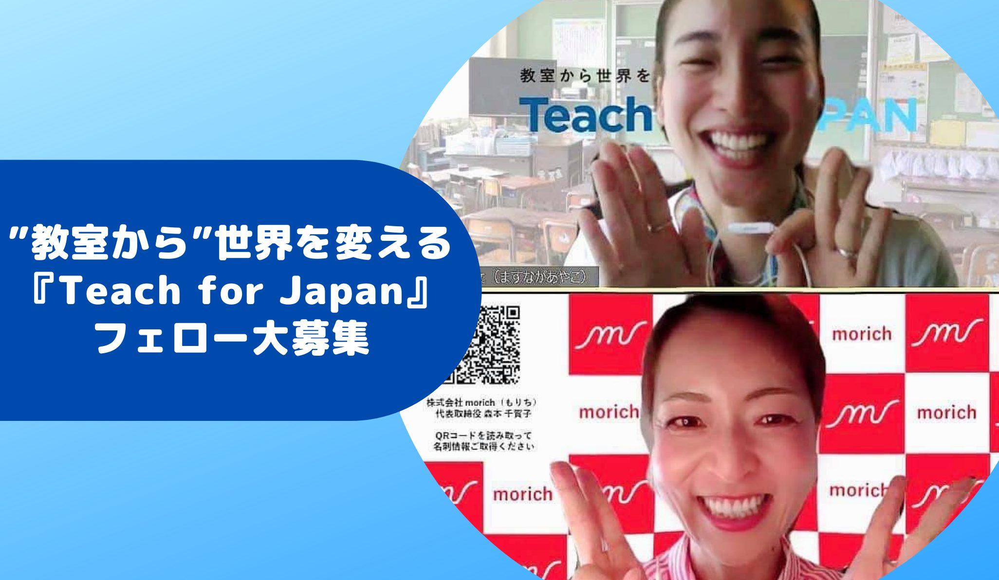 """""""教室から""""世界を変える『Teach for Japan』フェロー大募集"""