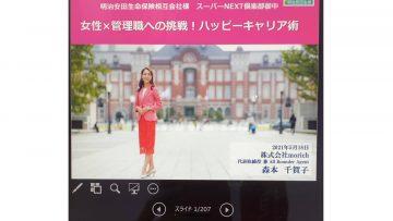 【女性×管理職への挑戦!ハッピーキャリア術/明治安田生命保険相互会社】2021/5/18