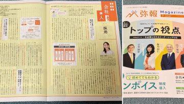 """【中小企業経営者に向けたビジネス情報誌「弥報(ヤッホー)Magazine」】""""会社と人""""特集"""