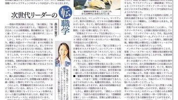 【日経産業新聞/2021年7月22日発刊】変わる営業職、体力勝負から企画力へ
