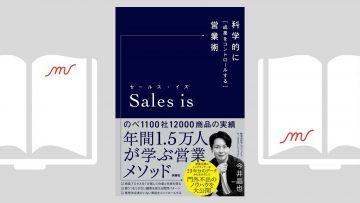 『Sales is ~科学的に成果をコントロールする営業術~』今井 晶也