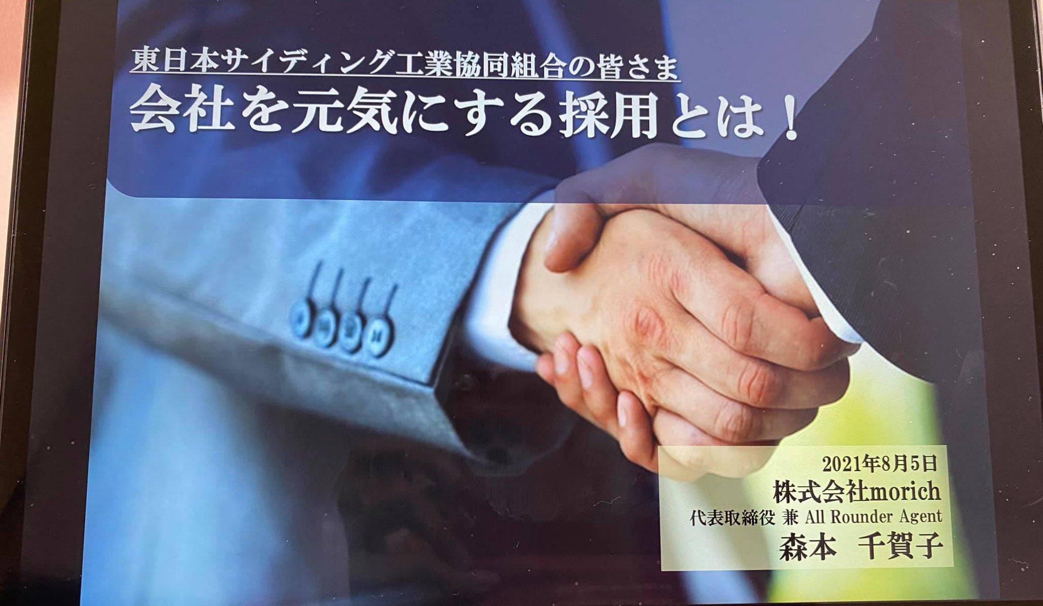 【会社を元気にする採用とは!/東日本サイディング事業協同組合】2021/8/5