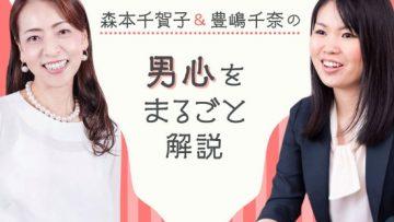 【日経クロスウーマンdoors】知られざる男性の本音を教えます 男心をまるごと解説!