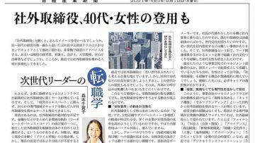 【日経産業新聞/2021年8月19日発刊】社外取締役、40代・女性の登用も