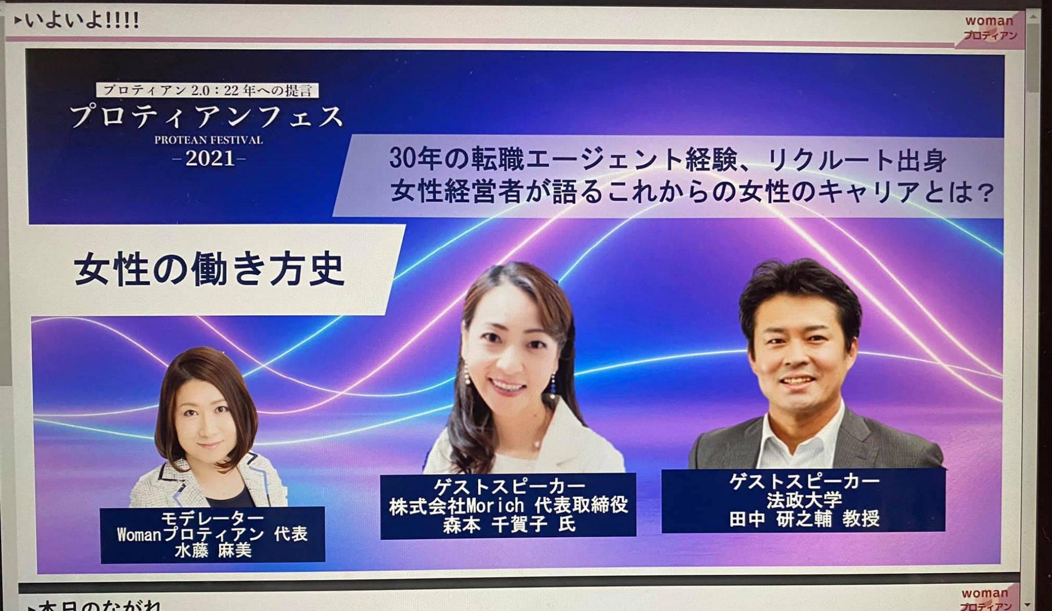 【プロティアンフェス~プロティアン2.0 22年への提言】2021/8/28