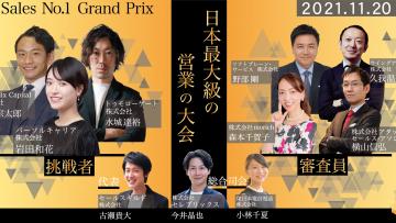 【どなたでもご参加ください】Sales (man&woman) No.1 Grand Prix「S1グランプリ」2021第5回大会